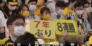 阪神、7年ぶりの8連勝!マルテ・大山・サンズの5本塁打で巨人を圧倒 : なんJ(まとめては)いかんのか?