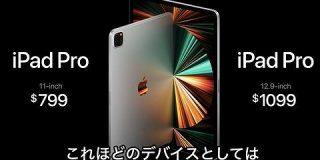 M1チップ搭載の新型「iPad Pro」が凄すぎる件。ガチで天下取りそう : IT速報