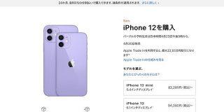 【朗報】Apple、iPhone 12とiPhone 12 miniに新色「パープル」追加。4月30日発売 : IT速報