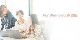 ピルのオンライン診察アプリの「ネクイノ」が法人向け健康経営支援プログラム「For Women's 保健室」開始   TechCrunch
