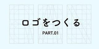 ロゴデザインをつくる PART.01 -書体篇-|小池 政幸 / TSUMIKI INC.