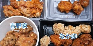 松のや vs 吉野家 vs なか卯 vs かつや / どこのから揚げが一番美味いのか食べ比べてみた結果 | ロケットニュース24