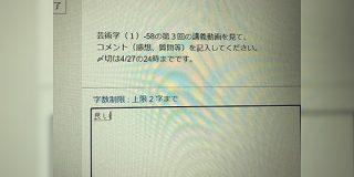 教授が設定ミスったせいで授業のコメントが2文字までしか書けない「すこ」「やば」 - Togetter