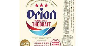 オリオンビール、缶に純アルコールのグラム数表記へ 背景に沖縄の飲酒文化 - ITmedia