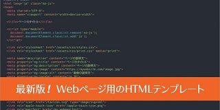 最新版HTMLテンプレート、最近の実装に合わせた基本構造に使用するすべての要素とその役割も解説 | コリス