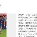 【速報】マルセイユ酒井宏樹さん、浦和レッズに移籍 : サカサカ10