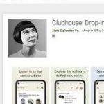 Clubhouse、ようやくAndroid版(β)をまずは米国で公開 – ITmedia