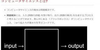 ハーバード大のプログラミング講座を日本語化 無料で学べる「CS50.jp」公開 - ITmedia