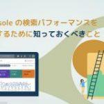 Search Console を正しく活用するために知っておくべきこと – 株式会社JADE