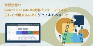Search Console を正しく活用するために知っておくべきこと - 株式会社JADE