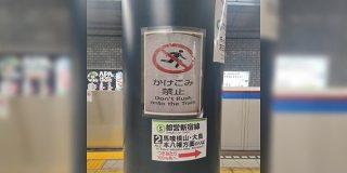 今の三田線神保町駅には『元のサインを撮った写真を原寸出力したもの』が貼られていてかなりシュール - Togetter