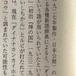 日本語の数字の「四(し・よん)」「七(しち・なな)」はカウントダウンすると必ず「なな」「よん」になるのはなぜかという話 – Togetter