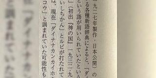日本語の数字の「四(し・よん)」「七(しち・なな)」はカウントダウンすると必ず「なな」「よん」になるのはなぜかという話 - Togetter