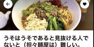 【悲報】 ひろゆきすぎる担々麺屋が発見される : IT速報