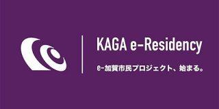 石川県加賀市が日本初のe-Residency(電子市民)プログラム「e-加賀市民制度」を提供へ | TechCrunch