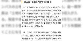 「他の大学も続くか?」「学費を下げて欲しい」東京工業大学が田町キャンパスにビルを作り貸付代として年間45億円の収入を得ている - Togetter