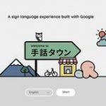グーグルが手話認識技術を開発、日本財団らが手話とろう者への理解促進を目指した手話学習オンラインゲームをベータ公開   TechCrunch