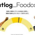 首輪型猫用ロギングデバイス「Catlog」が猫の食事バランスを見守る「Catlogフードケア」開始   TechCrunch