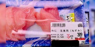 広島県の一部地域のスーパーに売られている『わに(生食用)ねずみ』は一体何の肉なの…?「何一つ情報が整理されない肉」 - Togetter