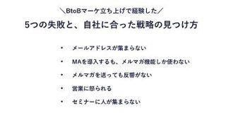 BtoBマーケ立ち上げで経験した5つの失敗と、自社に合った戦略の見つけ方 #SaaSLovers day13|kojimayouhei0815