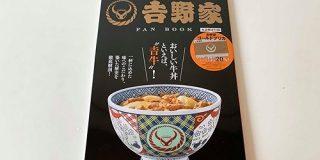 吉野家の公式ガイドブック『吉野家FAN BOOK』に載ってるツウな食べ方「右京丼」を試してみた!鍵を握るのは豚丼のアレ!!   ロケットニュース24