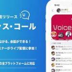 ライブ配信「ツイキャス」が音声SNS機能を強化、最大101人の会話を10万人規模で一斉視聴可能に | TechCrunch