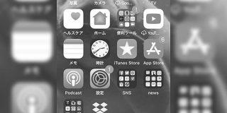 「iPhoneの画面をグレースケールにするとスマホに全然触らなくなる」というスマホ中毒の解消技を試したら本当に魅力が激減して全然触らなくなった - Togetter
