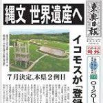 「北海道・北東北の縄文遺跡群」が世界文化遺産に登録される見通しとなったがこの遺跡は世界中の考古学者を混乱させるほどオーパーツレベルの存在だった – Togetter