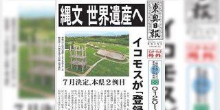 「北海道・北東北の縄文遺跡群」が世界文化遺産に登録される見通しとなったがこの遺跡は世界中の考古学者を混乱させるほどオーパーツレベルの存在だった - Togetter