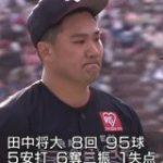 【悲報】 田中将大さん、なぜか勝てない投手になる : なんJ(まとめては)いかんのか?