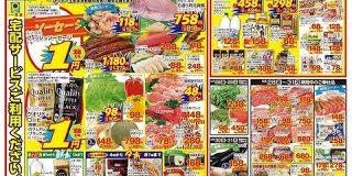 大阪の激安スーパー玉出、関西圏では名前負けしていることが判明 : 市況かぶ全力2階建
