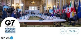 G7、AppleやGoogleなどの多国籍企業への課税強化につながる合意 - ITmedia