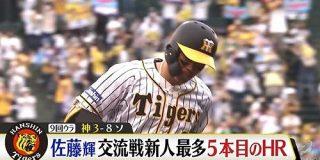 【朗報】佐藤輝明さん、順調に成長中: なんじぇいスタジアム