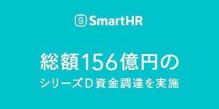 クラウド人事労務ソフトを提供する「SmartHR」が約156億円のシリーズD調達、累計調達額約238億円に | TechCrunch
