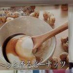 その言葉は絶対食べ物には使っちゃダメだろ…ピーナッツ豆腐につけられたキャッチコピーがアウトすぎる「酷すぎて草」 – Togetter