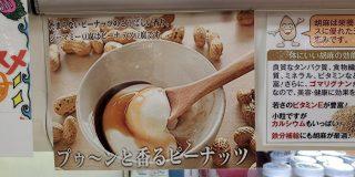 その言葉は絶対食べ物には使っちゃダメだろ…ピーナッツ豆腐につけられたキャッチコピーがアウトすぎる「酷すぎて草」 - Togetter
