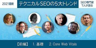 SEO専門家7人が語るテクニカルSEOの最新5大トレンド【2021年版】基礎+CWV(前編) | Web担当者Forum