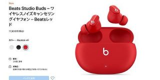 Apple、ノイキャン付きコスパ最強イヤホン「Beats Studio Buds」発表。お値段わずか1万8千円 : IT速報
