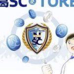 「キャプテン翼」原作・高橋陽一氏代表のサッカークラブ「南葛SC」がFiNANCiEでクラブトークン販売開始   TechCrunch