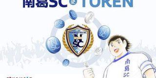 「キャプテン翼」原作・高橋陽一氏代表のサッカークラブ「南葛SC」がFiNANCiEでクラブトークン販売開始 | TechCrunch