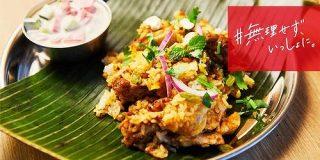 【炊飯器とレンジで】楽うま「ビリヤニ」を梅雨こそ炊き込もう!プロ直伝おうちビリヤニの楽しみ方|エスビー食品