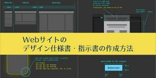 これなら分かりやすい!Webサイトのデザイン仕様書・指示書の作り方 | コリス