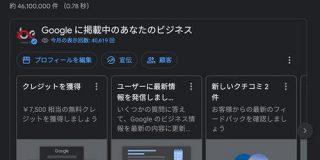 GMBはもう不要? すべてのビジネスプロフィールをウェブ検索とGoogleマップから直接編集できるように | 海外SEO情報ブログ