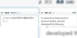 「お前先走ってない?」DeepL翻訳に中途半端な文を入力するとこんなのが返ってくるらしい「機械学習ってすげえな」 - Togetter