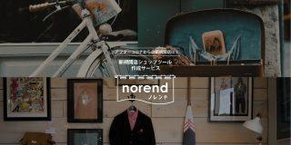ノレンド(norend)|新規開店ショップのデザインツール作成サービス