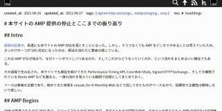 本サイトのAMP提供の停止とここまでの振り返り | blog.jxck.io