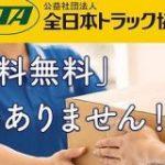 WEB特集 日本の物流は大丈夫か?「送料無料」に物申す | NHKニュース