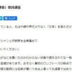 助詞でわかる!「星野源」歌詞講座 – kansou