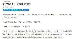 助詞でわかる!「星野源」歌詞講座 - kansou
