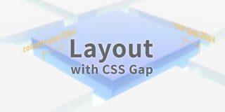 gapの余白指定が便利!gridとflexでできる新しいCSSレイアウト手法 - ICS MEDIA
